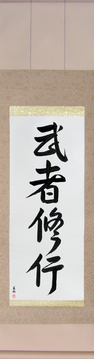 Japanese Calligraphy Scrolls - Warrior Training (mushashugyou) - Copyright © 2017 Takase Studios, LLC. All Rights Reserved.