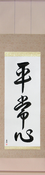 Japanese Calligraphy Scrolls - Presence of Mind (heijoushin) - Copyright © 2017 Takase Studios, LLC. All Rights Reserved.