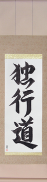 Japanese Calligraphy Scrolls - The Path of Aloneness (dokkoudou) - Copyright © 2017 Takase Studios, LLC. All Rights Reserved.