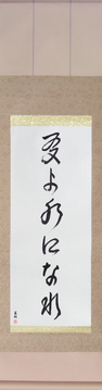 Japanese Calligraphy Scrolls - Be Water My Friend (tomo yo mizu ni nare) - Copyright © 2017 Takase Studios, LLC. All Rights Reserved.