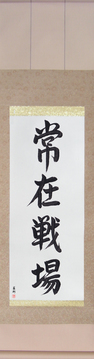 Martial Arts Japanese Calligraphy - Always on the Battlefield (jouzaisenjou) - Copyright © 2016 Takase Studios, LLC. All Rights Reserved.