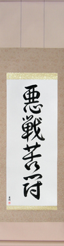 Martial Arts Japanese Calligraphy - Desperate Fight (akusenkutou) - Copyright © 2016 Takase Studios, LLC. All Rights Reserved.