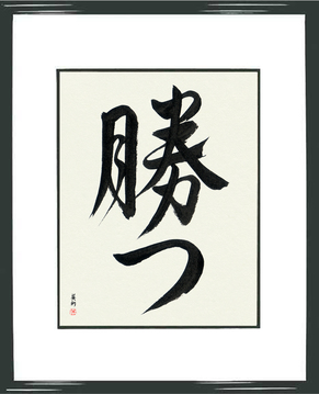 Martial Arts Japanese Calligraphy - Win (katsu) - Copyright © 2017 Takase Studios, LLC. All Rights Reserved.