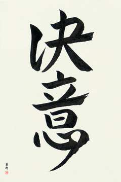 Japanese Calligraphy Get Well Wishes - Determination (ketsui) - Copyright © 2017 Takase Studios, LLC. All Rights Reserved.