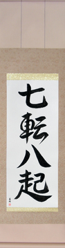 Japanese Calligraphy Scrolls - Fall Down Seven, Get Up Eight (nana korobi ya oki) - Copyright © 2017 Takase Studios, LLC. All Rights Reserved.