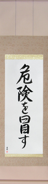 Japanese Calligraphy Scrolls - Take Risks (kiken wo okasu) - Copyright © 2017 Takase Studios, LLC. All Rights Reserved.