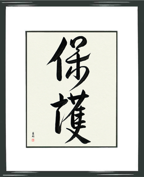 Martial Arts Japanese Calligraphy - Protect (hogo) - Copyright © 2016 Takase Studios, LLC. All Rights Reserved.