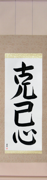 Japanese Calligraphy Scrolls - Self-Restraint (kokkishin) - Copyright © 2017 Takase Studios, LLC. All Rights Reserved.