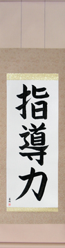 Japanese Calligraphy Scrolls - Leadership (shidouryoku) - Copyright © 2017 Takase Studios, LLC. All Rights Reserved.
