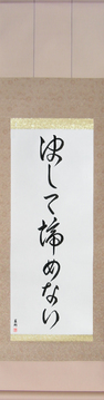 Japanese Calligraphy Get Well Wishes - Never Give Up (kesshite akiramenai) - Copyright © 2017 Takase Studios, LLC. All Rights Reserved.