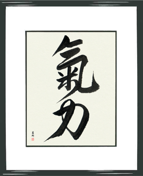 Japanese Calligraphy Get Well Wishes - Inner Strength (kiryoku) - Copyright © 2017 Takase Studios, LLC. All Rights Reserved.