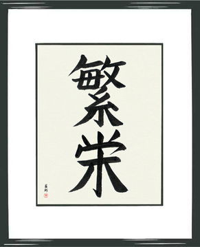 Japanese Calligraphy Housewarming Gifts - Prosperity (han'ei) - Copyright © 2017 Takase Studios, LLC. All Rights Reserved.