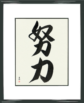 Japanese Calligraphy Get Well Wishes - Effort (doryoku) - Copyright © 2017 Takase Studios, LLC. All Rights Reserved.