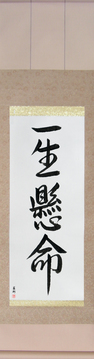 Japanese Calligraphy Scrolls - Do One's Very Best (isshoukenmei) - Copyright © 2017 Takase Studios, LLC. All Rights Reserved.