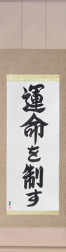 Japanese Calligraphy Scrolls - I Control My Destiny (unmei wo seisu) - Copyright © 2017 Takase Studios, LLC. All Rights Reserved.