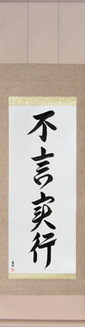 Japanese Calligraphy Scrolls - Action Before Words (fugenjikkou) - Copyright © 2017 Takase Studios, LLC. All Rights Reserved.