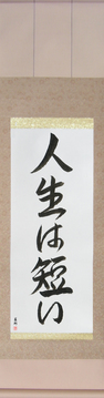 Japanese Calligraphy Scrolls - Life is Short (jinsei wa mijikai) - Copyright © 2017 Takase Studios, LLC. All Rights Reserved.