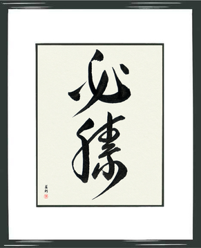 Martial Arts Japanese Calligraphy - Certain Victory (hisshou) - Copyright © 2016 Takase Studios, LLC. All Rights Reserved.