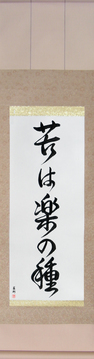 Japanese Calligraphy Get Well Wishes - No Pain, No Gain (ku wa raku no tane) - Copyright © 2016 Takase Studios, LLC. All Rights Reserved.