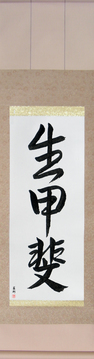 Japanese Calligraphy Scrolls - Reason For Being (ikigai) - Copyright © 2017 Takase Studios, LLC. All Rights Reserved.