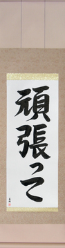 Japanese Calligraphy Scrolls - Go For It (ganbatte) - Copyright © 2017 Takase Studios, LLC. All Rights Reserved.