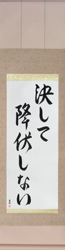 Japanese Calligraphy Scrolls - Never Surrender (kesshite koufukushinai) - Copyright © 2017 Takase Studios, LLC. All Rights Reserved.