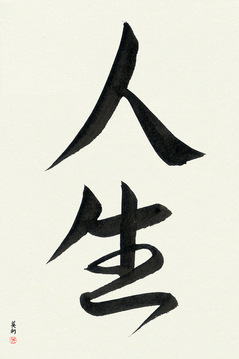 Japanese Calligraphy Get Well Wishes - Life (jinsei) - Copyright © 2016 Takase Studios, LLC. All Rights Reserved.