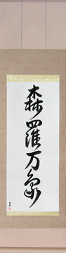 Japanese Calligraphy Scrolls - All of Creation (shinrabanshou) - Copyright © 2017 Takase Studios, LLC. All Rights Reserved.