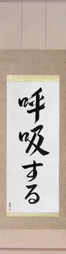 Japanese Calligraphy Scrolls - Breathe (kokyuu suru) - Copyright © 2017 Takase Studios, LLC. All Rights Reserved.