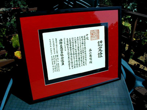 Japanese Calligraphy Services - Martial Arts Calligraphy