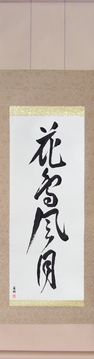 Japanese Calligraphy Scrolls - Beauties of Nature (kachoufuugetsu) - Copyright © 2017 Takase Studios, LLC. All Rights Reserved.