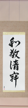 Japanese Calligraphy Scrolls - Four Virtues of Tea (wakeiseijaku) - Copyright © 2017 Takase Studios, LLC. All Rights Reserved.