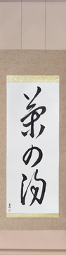 Japanese Calligraphy Scrolls - Tea Ceremony (chanoyu) - Copyright © 2017 Takase Studios, LLC. All Rights Reserved.