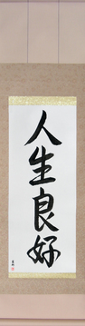 Japanese Calligraphy Scrolls - Life is Good (jinseiryoukou) - Copyright © 2017 Takase Studios, LLC. All Rights Reserved.