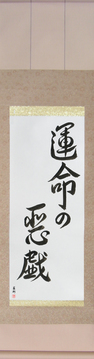 Japanese Calligraphy Scrolls - Whim of Fate (unmei no itazura) - Copyright © 2017 Takase Studios, LLC. All Rights Reserved.