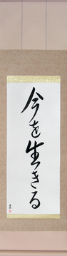 Japanese Calligraphy Scrolls - Live the Moment (ima wo ikiru) - Copyright © 2017 Takase Studios, LLC. All Rights Reserved.
