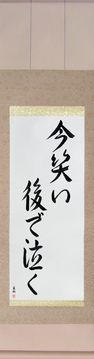 Japanese Calligraphy Scrolls - Laugh Now, Cry Later (ima warai ato de naku) - Copyright © 2017 Takase Studios, LLC. All Rights Reserved.