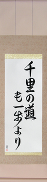 Japanese Calligraphy Scrolls - A Journey of a Thousand Miles Begins with a Single Step (senri no michi mo ippo yori) - Copyright © 2017 Takase Studios, LLC. All Rights Reserved.