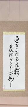 Japanese Calligraphy Scrolls - Let what is past flow away downstream (sugitaru wa nao oyobazaru ga gotoshi) - Copyright © 2017 Takase Studios, LLC. All Rights Reserved.