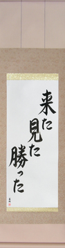 Japanese Calligraphy Scrolls - I came, I saw, I conquered (kita mita katta) - Copyright © 2017 Takase Studios, LLC. All Rights Reserved.