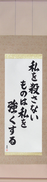 Japanese Calligraphy Get Well Wishes - What Does Not Kill Me, Makes Me Stronger (watashi wo korosanai mono wa watashi wo tsuyoku suru) - Copyright © 2016 Takase Studios, LLC. All Rights Reserved.