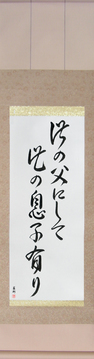 Japanese Calligraphy Scrolls - Like Father, Like Son (kono chichi ni shite kono musuko ari) - Copyright © 2017 Takase Studios, LLC. All Rights Reserved.