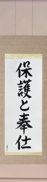 Martial Arts Japanese Calligraphy - To Serve and Protect (hogo to houshi) - Copyright © 2017 Takase Studios, LLC. All Rights Reserved.