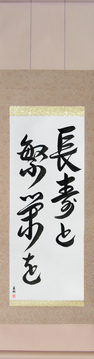 Japanese Calligraphy Scrolls - Live Long And Prosper (chouju to han'ei wo) - Copyright © 2017 Takase Studios, LLC. All Rights Reserved.