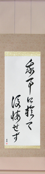 Japanese Calligraphy Scrolls - Do not regret what you have done (ware koto ni oite koukai sezu) - Copyright © 2017 Takase Studios, LLC. All Rights Reserved.