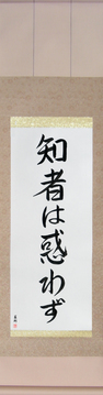Japanese Calligraphy Scrolls - The Wise Have No Delusions (chisha wa madowazu) - Copyright © 2017 Takase Studios, LLC. All Rights Reserved.