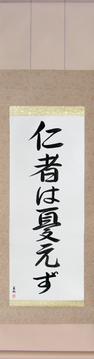 Japanese Calligraphy Scrolls - The Benevolent Have No Worries (jinsha wa ureezu) - Copyright © 2017 Takase Studios, LLC. All Rights Reserved.