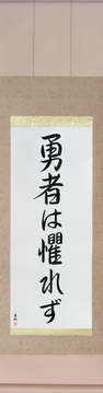 Japanese Calligraphy Scrolls - The Brave Have No Fears (yuusha wa osorezu) - Copyright © 2017 Takase Studios, LLC. All Rights Reserved.