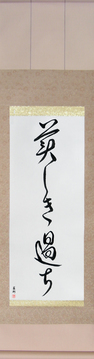 Japanese Calligraphy Scrolls - Beautiful Mistakes (utsukushiki ayamachi) - Copyright © 2017 Takase Studios, LLC. All Rights Reserved.