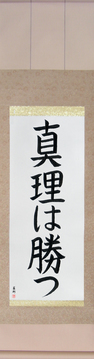 Japanese Calligraphy Scrolls - The Truth Will Prevail (shinri wa katsu) - Copyright © 2017 Takase Studios, LLC. All Rights Reserved.